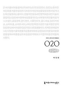 O2O (큰글씨책)