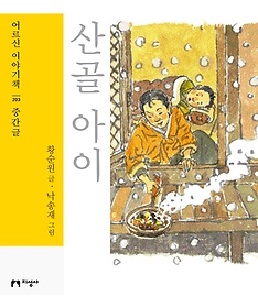산골 아이 (큰글자책)
