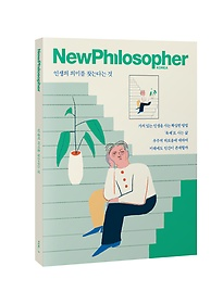 뉴필로소퍼 NewPhilosopher (계간) VOL.3