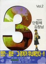 3단합체 김창남 2