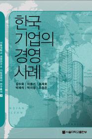 한국기업의 경영사례