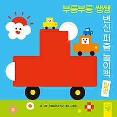 부릉부릉 쌩쌩 변신 퍼즐 놀이책 - 탈것