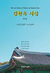 김한옥 시집