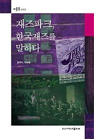 재즈파크, 한국재즈를 말하다