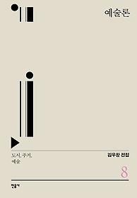 김우창 전집 8 - 예술론