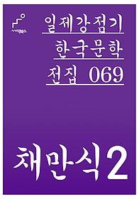 일제강점기 한국문학전집 069 채만식 2