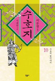 수호지. 제10권:, 꽃잎처럼 지는 영웅들