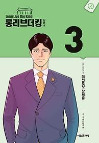 롱 리브 더 킹 시즌4 3