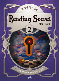 리딩 시크릿 Reading Secret 2