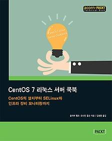 CentOS 7 리눅스 서버 쿡북