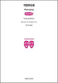 가면무도회 (큰글씨책)
