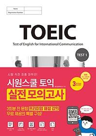 시원스쿨 토익 실전 모의고사 3회분