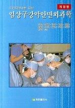 (치과위생사를 위한) 임상구강악안면외과학 =Clinical oral and maxillofacial surgery
