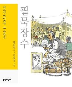 필묵장수 (큰글자책)