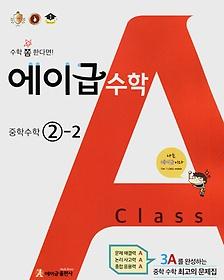 에이급 수학 중학 수학 2-2 (2018)