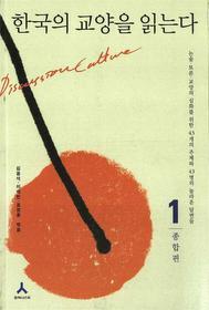 한국의 교양을 읽는다 1