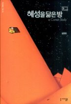 혜성을 닮은 방 3