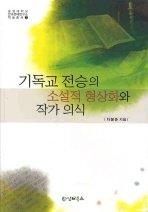 기독교 전승의 소설적 형상화와 작가의식