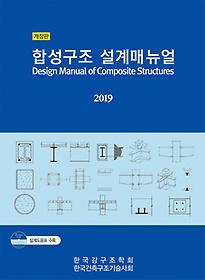 2019 합성구조 설계매뉴얼