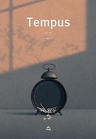 Tempus 시간