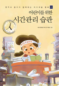 어린이를 위한 시간관리 습관