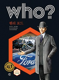 (who?)핸리 포드 = Henry Ford