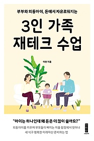 (부부와 외동아이, 돈에서 자유로워지는) 3인 가족 재테크 수업