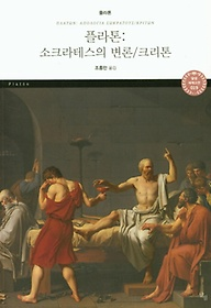 플라톤 : 소크라테스의 변론/크리톤