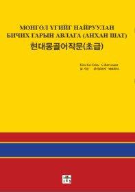 현대몽골어작문(초급)