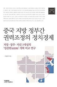 중국 지방 정부간 권력조정의 정치경제 : 저장,장쑤,지린 3개 성의 '성관현(省管縣)' 개혁 비교 연구