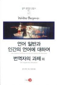 "<font title=""언어 일반과 인간의 언어에 대하여 번역자의 과제 외"">언어 일반과 인간의 언어에 대하여 번역자...</font>"
