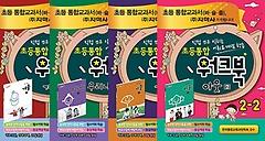 초등 통합 워크북 2-2 패키지 (이웃+가을+우리나라+겨울)