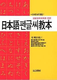 일본어 펜글씨 교본