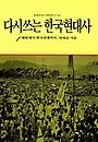다시 쓰는 한국현대사 1 - 돌베개인문.사회과학신서 50