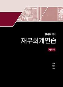 2020 세무사 재무회계연습