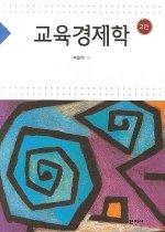 교육경제학 (제2판)