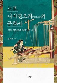 교토 니시진오리의 문화사