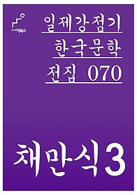 일제강점기 한국문학전집 070 채만식 3