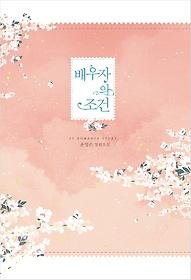 배우자의 조건 :윤영은 장편소설