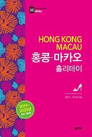 홍콩 마카오 홀리데이 (2019~2020)