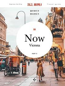 지금, 비엔나 (2020)