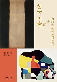 한국 미술
