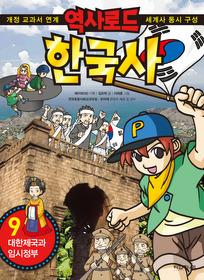 역사로드 한국사 9