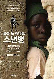 총을 든 아이들, 소년병 : 시에라리온 내전으로 꿈과 미래를 짓밟힌 소년병들에 관한 보고서
