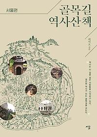 골목길 역사산책 - 서울편
