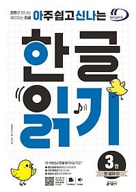 아주 쉽고 신나는 한글 읽기 3권 한 글자 1