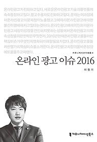 온라인 광고 이슈 2016