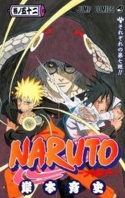 NARUTO 52 (コミック)