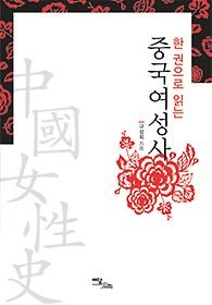 한 권으로 읽는 중국여성사