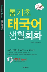 통기초 태국어 생활회화